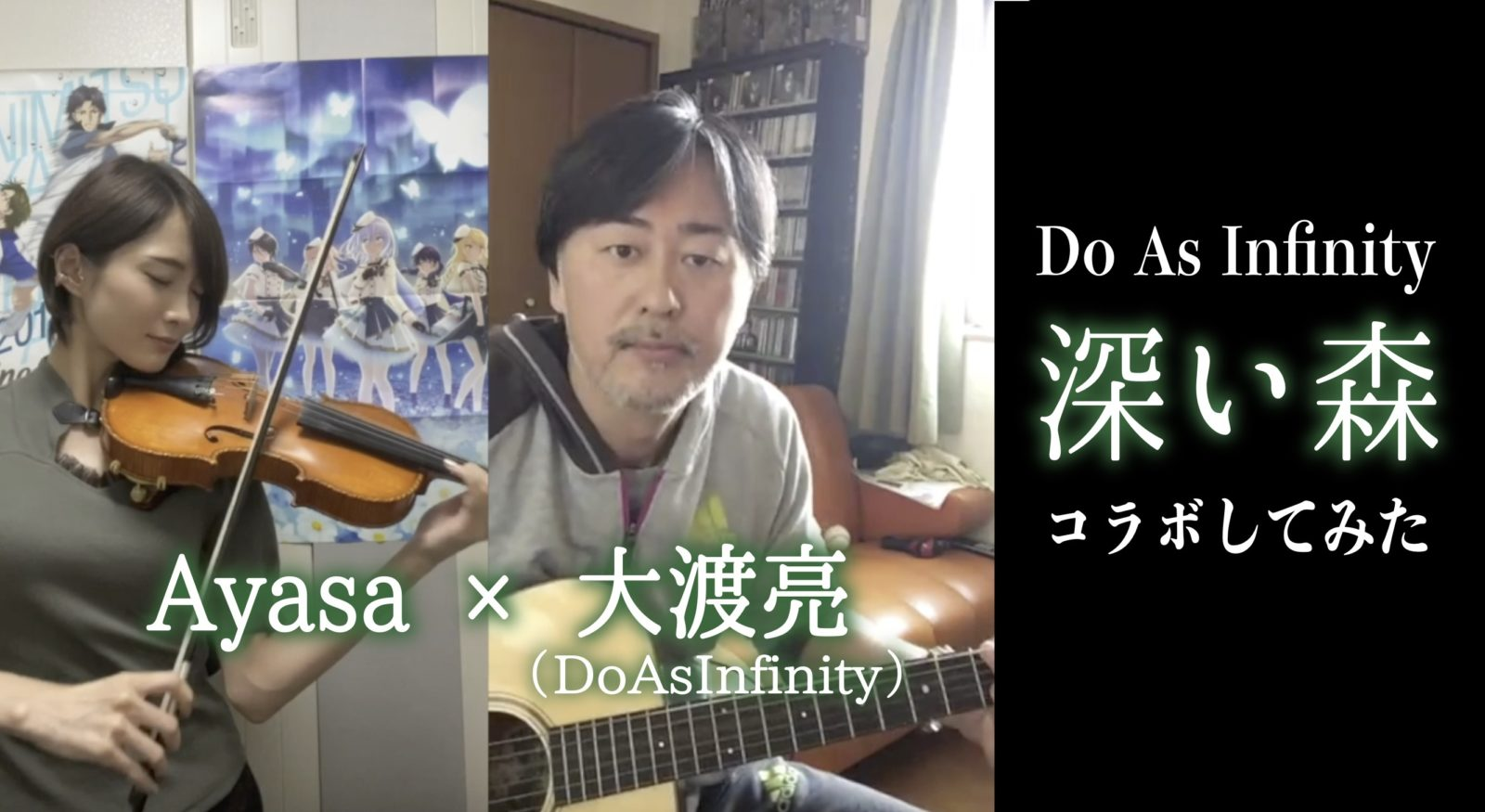 Do As Infinity 大渡亮のStay Home企画にAyasaが参加サムネイル画像