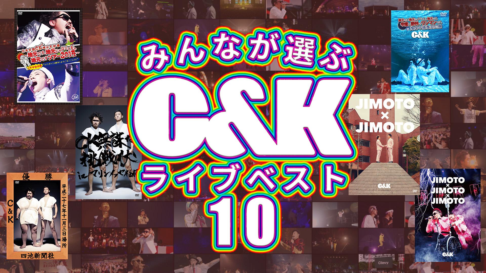 C&K、ライブ映像のベスト版「みんなが選ぶC&Kライブベスト10」YouTubeプレミア公開にて発表