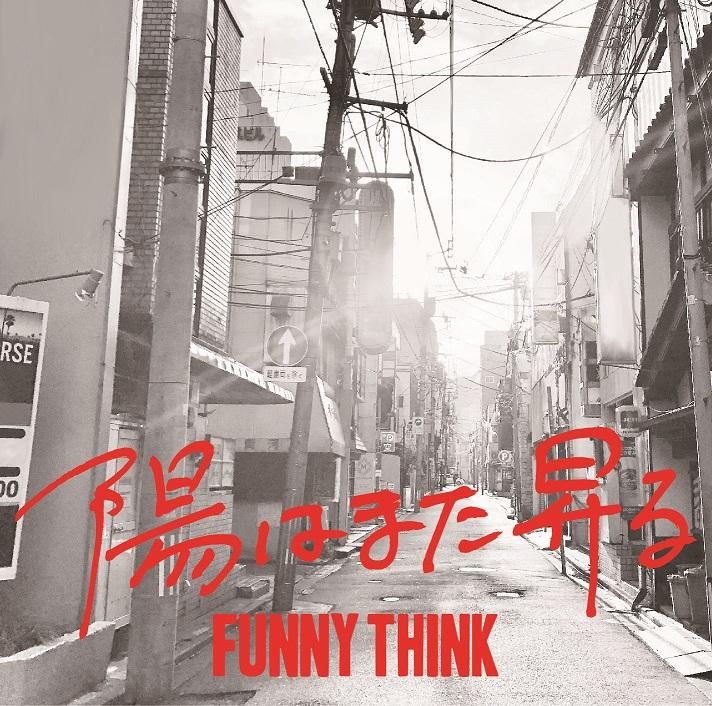 FUNNY THINK、1stミニアルバムよりリード楽曲のMUSIC VIDEOを公開