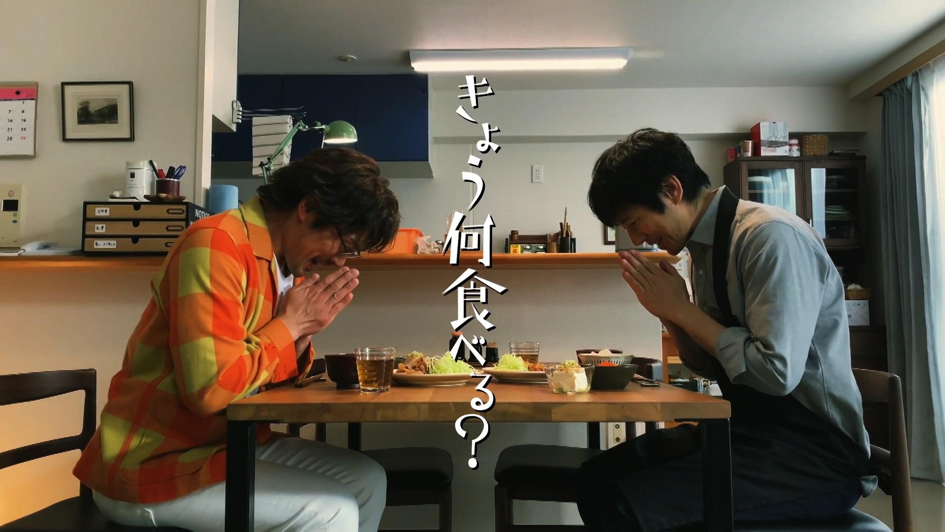 西島秀俊&内野聖陽『きのう何食べた?』、待望のレシピ動画が公開
