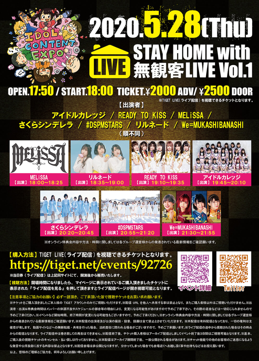 『 IDOL CONTENT EXPO 〜 STAY HOME with 無観客 LIVE Vol.1〜』を5月28日(木)に開催決定!オンライン配信を実施サムネイル画像
