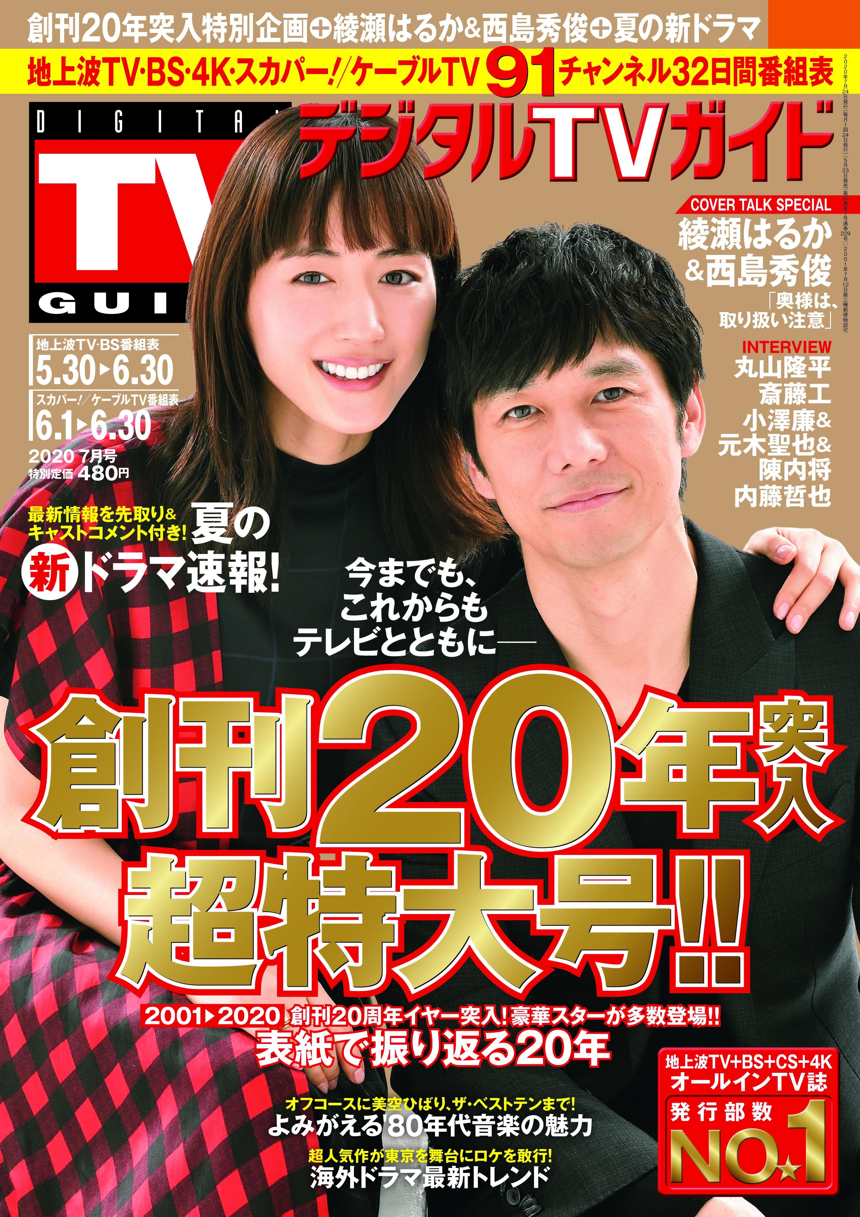 """綾瀬はるか&西島秀俊、お互いが呼び合う""""愛称""""とは「兄妹役を演じて以来…」"""