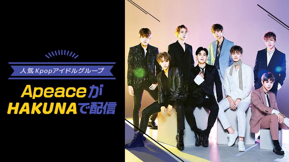 「HAKUNA Live」にて人気K-POPアイドルグループApeaceのライブ配信が決定サムネイル画像!