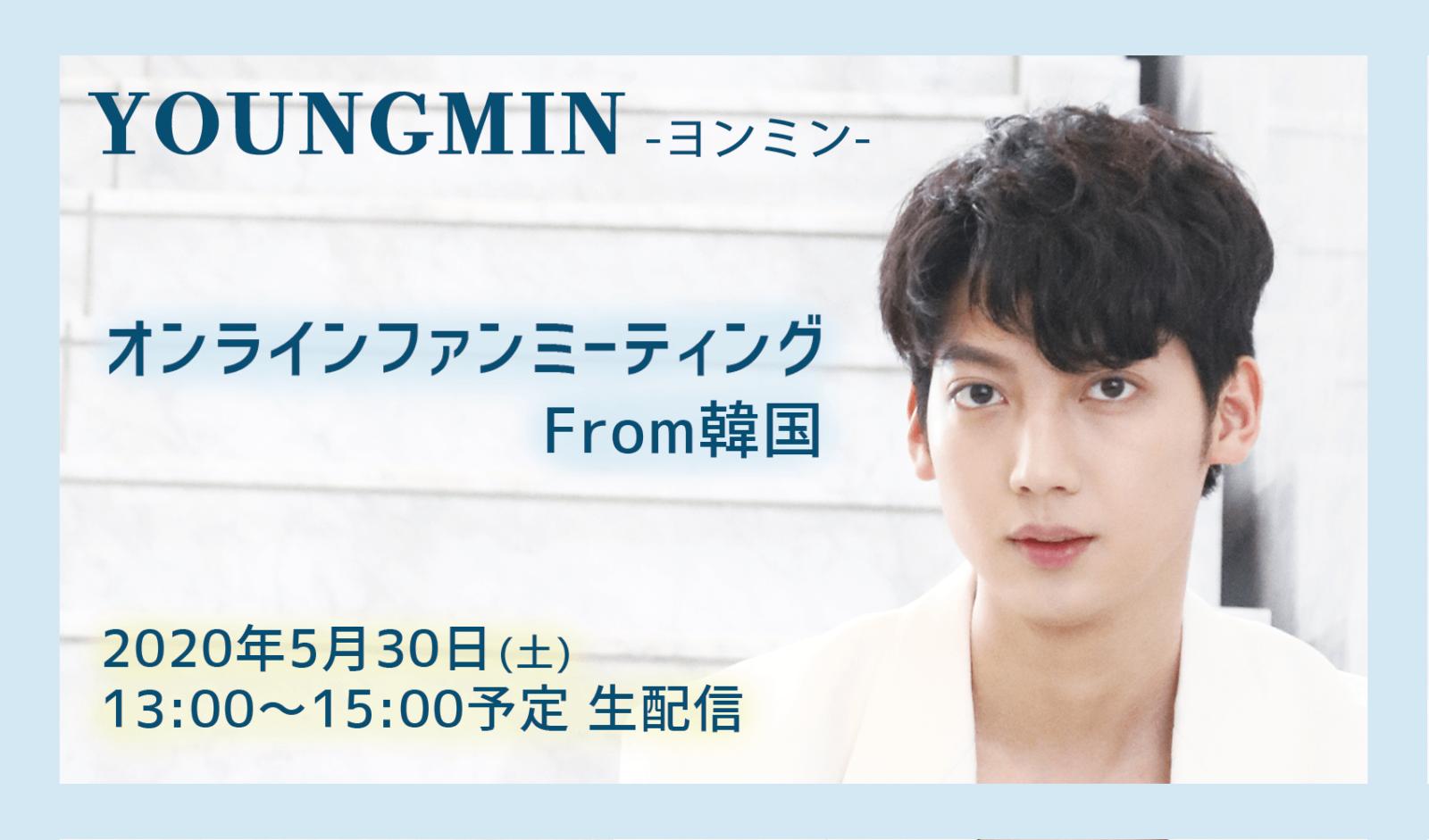 ヨンミン(元BOYFRIEND)が韓国からオンラインファンミーティングを生配信サムネイル画像