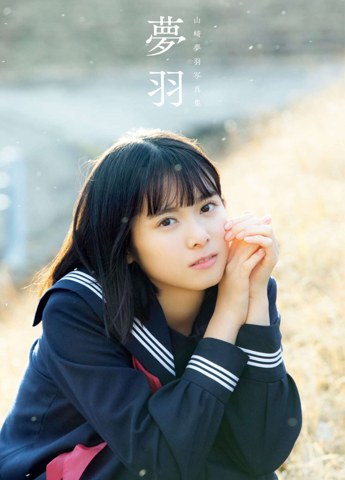 BEYOOOOONDSのエース・山崎夢羽、初めての写真集リリースサムネイル画像