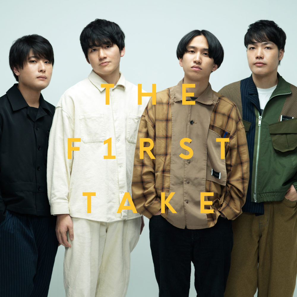 マカロニえんぴつ「THE FIRST TAKE」より「青春と一瞬(Strings ver.) From THE FIRST TAKE」と 「hope From THE FIRST TAKE」が配信決定