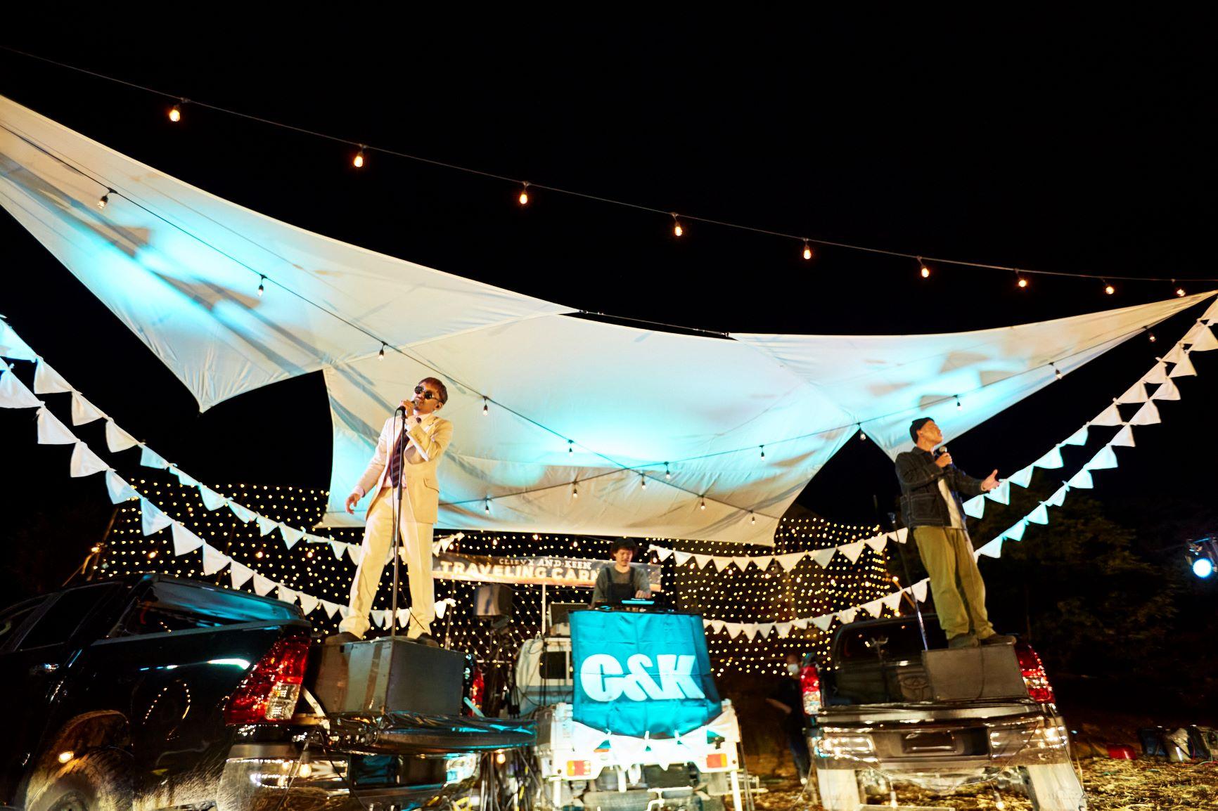 "C&K メジャーアーティスト初の試み、約4か月振りとなる生ライブ実現! ""ドライブインライブ""大盛況のうち終了"