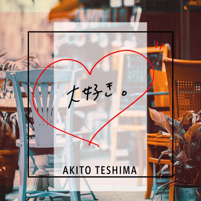 78481_daisuki_teshima-haishin-jk