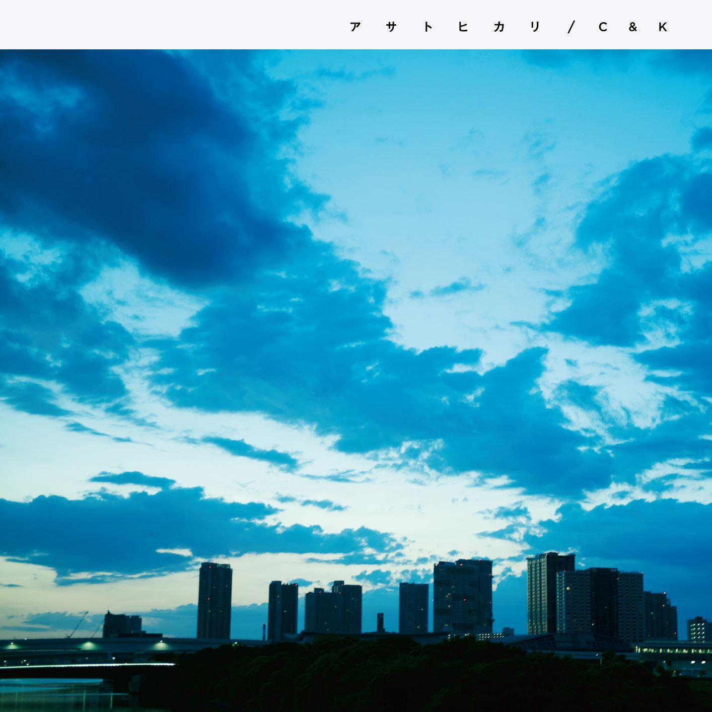河瀨直美監督の最新作『朝が来る』C&K初の映画主題歌「アサトヒカリ」6月22日先行配信、8月5日リリース決定