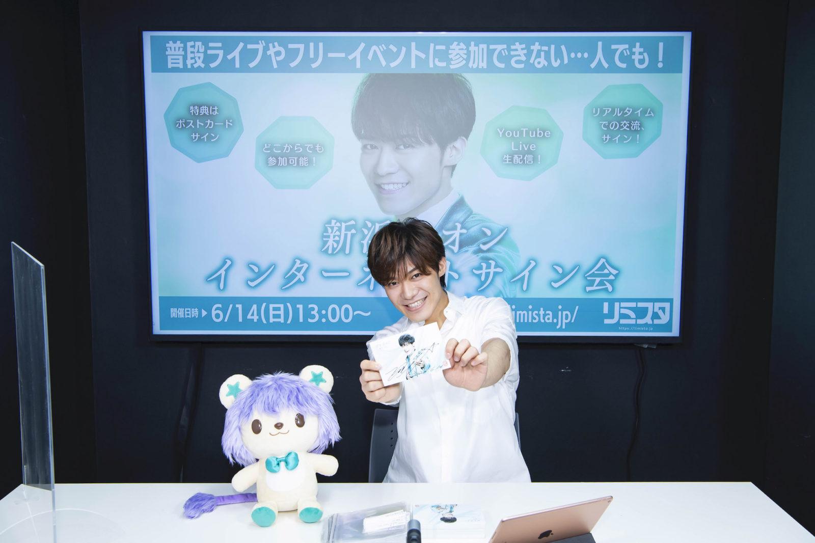 新浜レオン、初のインターネットサイン会実施&「君を求めて」初歌唱イベント決定サムネイル画像!
