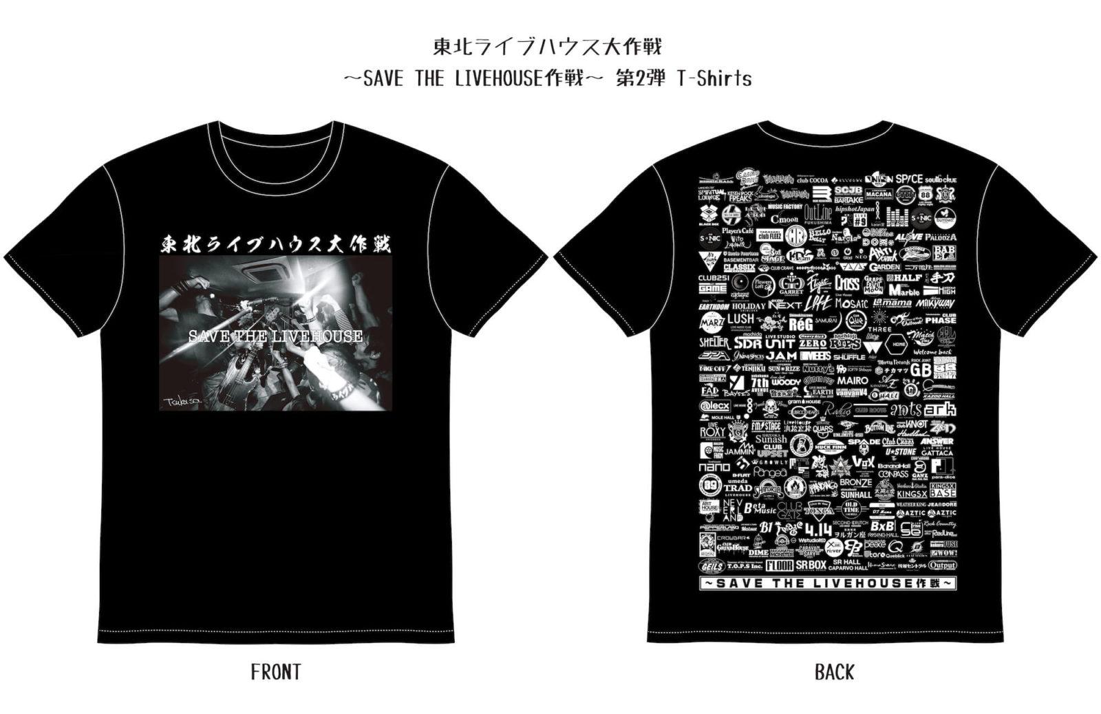 東北ライブハウス大作戦「〜SAVE THE LIVEHOUSE作戦〜 」第二弾T-Shirts受注販売スタートサムネイル画像