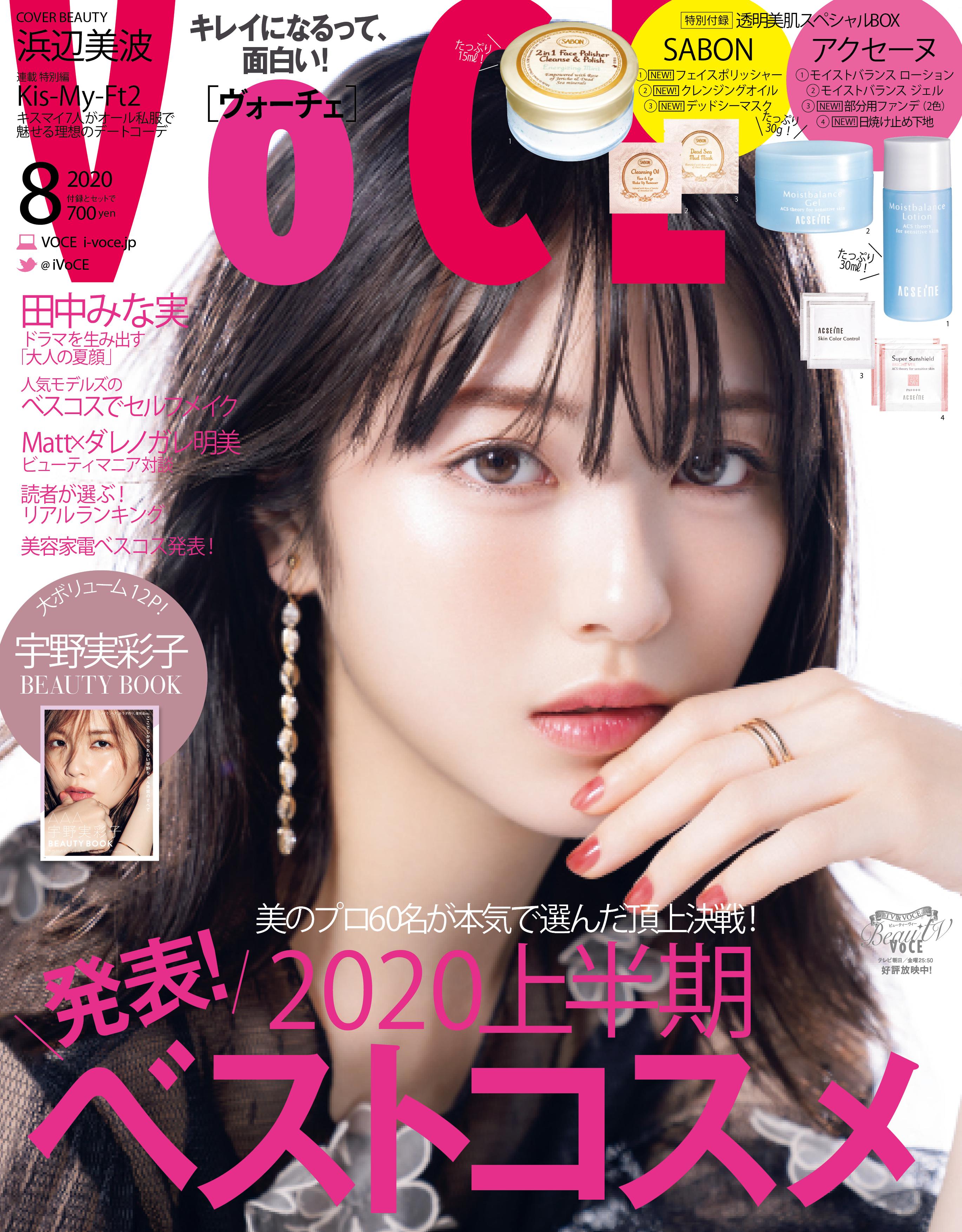 """浜辺美波、10代ラスト表紙は「VOCE」で""""麗しの表情""""を披露"""