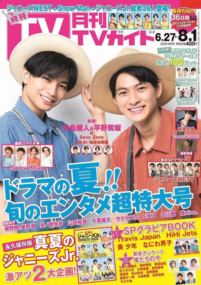 セクゾ中島健人&キンプリ平野紫耀、お互いのグループについて語る