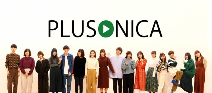 plusonica_a_all-1