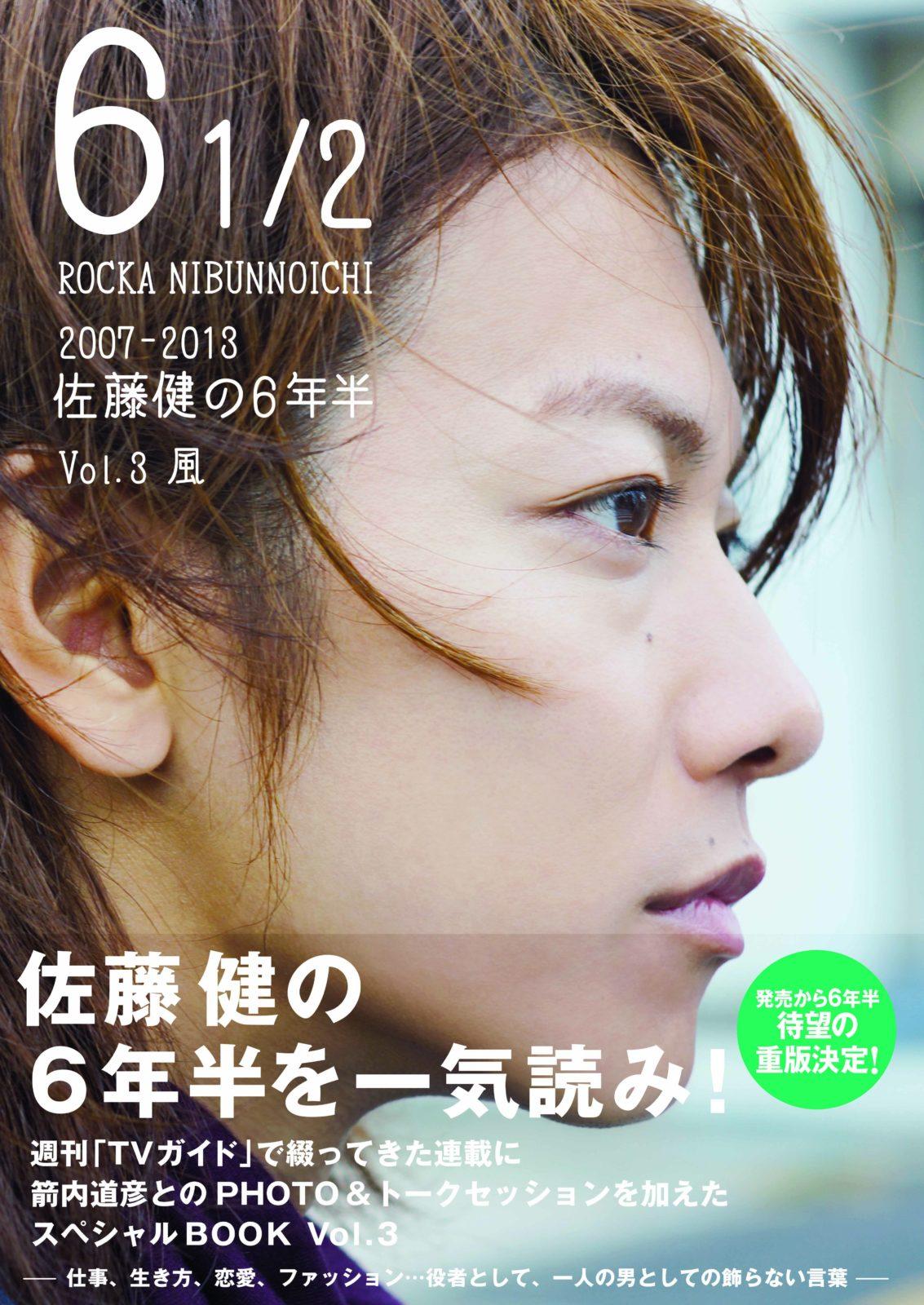 """佐藤健、""""青年期""""を記録した貴重なPHOTO BOOKの重版決定サムネイル画像"""