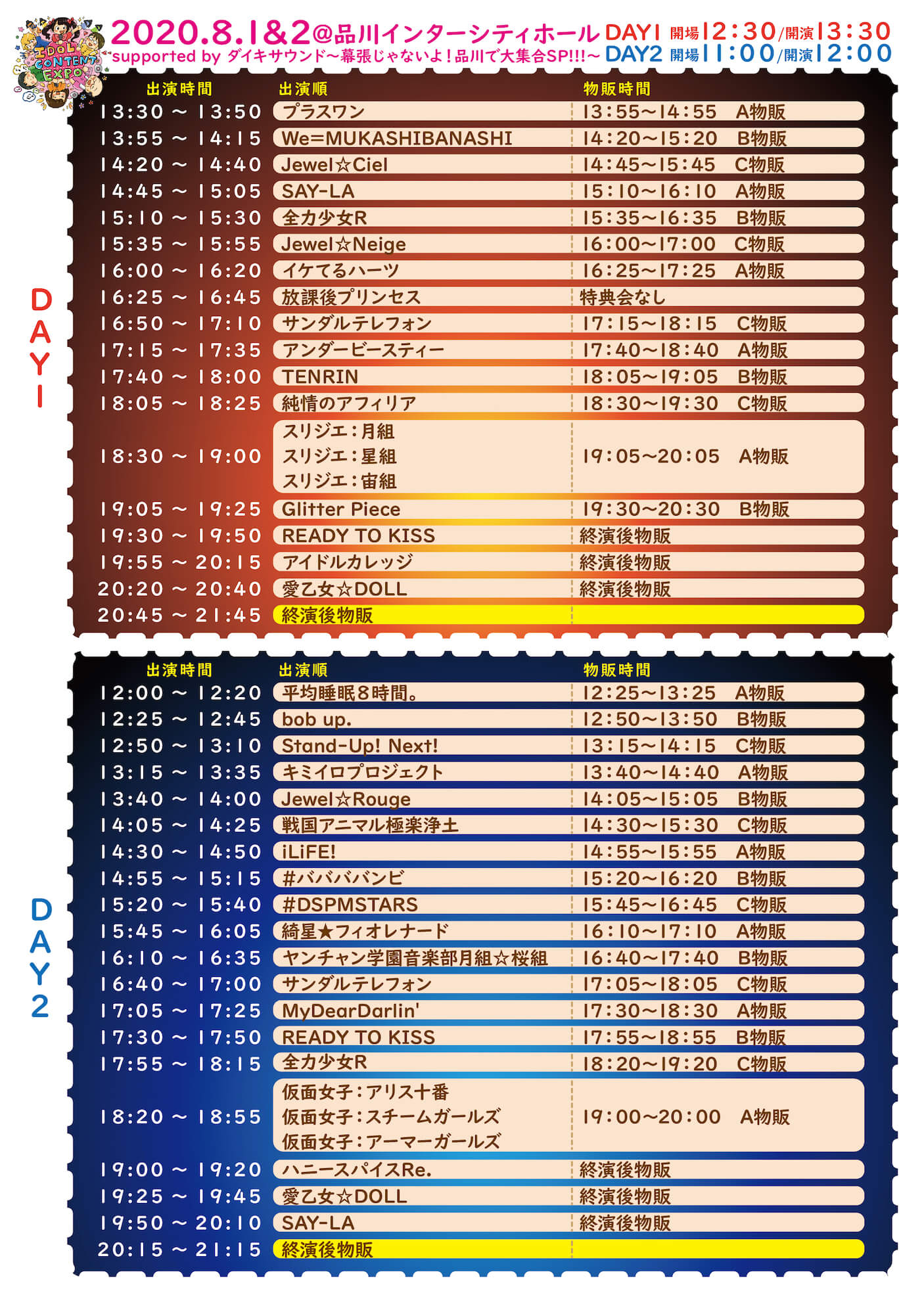 『IDOL CONTENT EXPO @ 品川インターシティホール supported byダイキサウンド ~幕張じゃないよ!品川で大集合SP!!!~ 』タイムテーブル発表