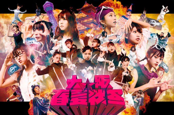 大阪☆春夏秋冬、全てをさらけ出したドキュメンタリー3部作完結サムネイル画像!
