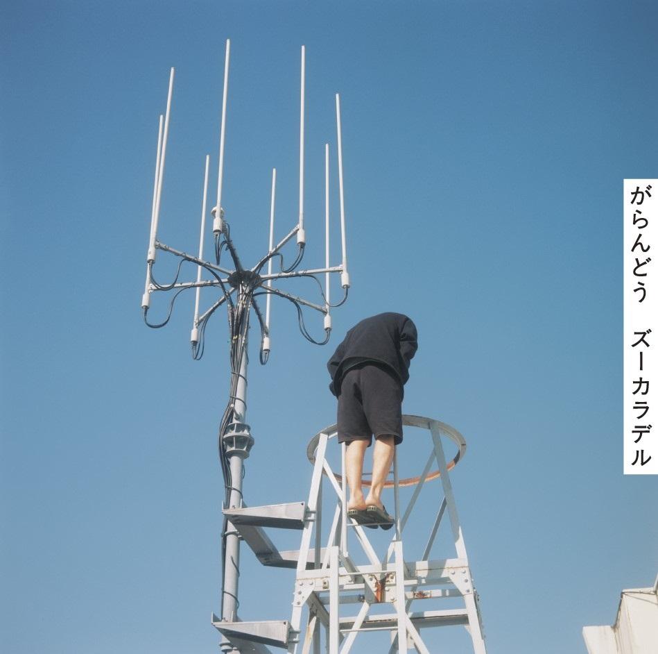ズーカラデル、最新ミニアルバム「がらんどう」 川島小鳥氏による撮り下ろしジャケット写真公開サムネイル画像