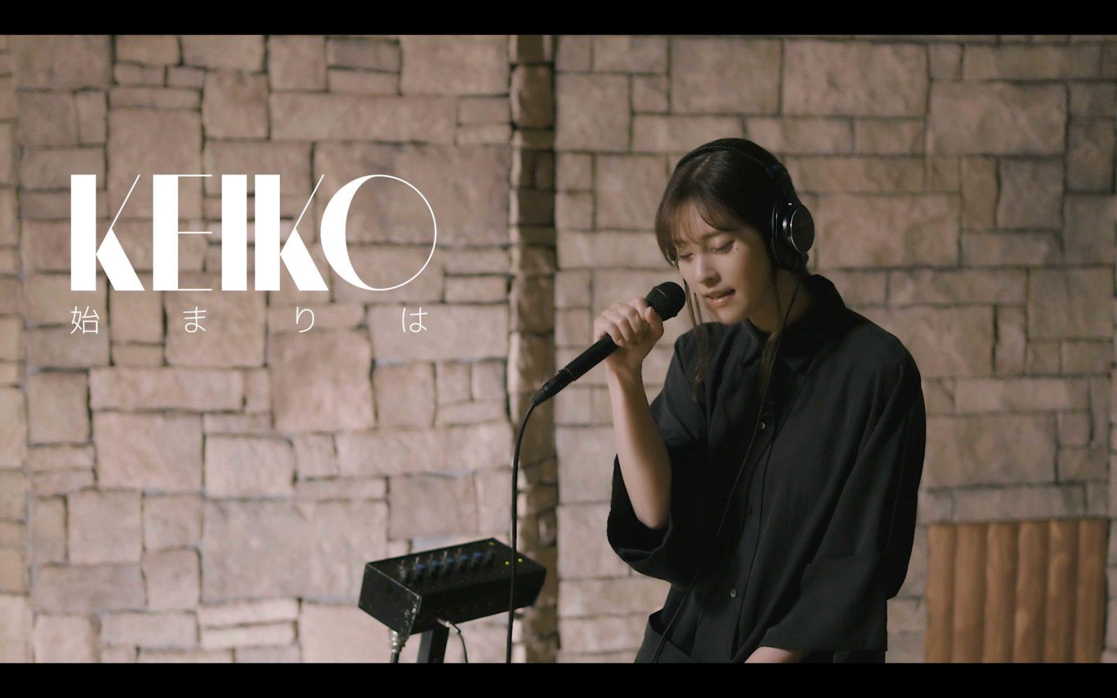 元KalafinaのKEIKO、心地が良過ぎる新曲「始まりは」MV公開サムネイル画像