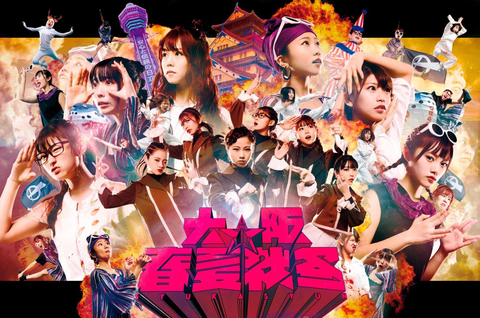 大阪☆春夏秋冬、NEWアルバム発売&オンライン単独ライブ映像も公開サムネイル画像