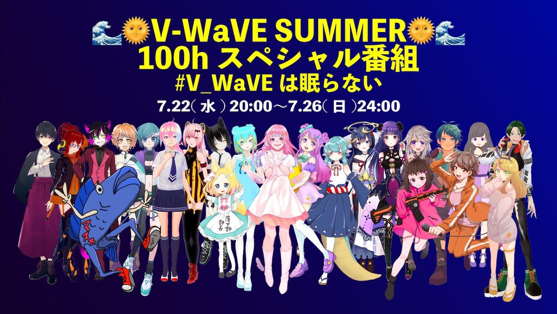 V-WaVEが夏祭り配信企画で100時間ぶっ通し配信!SDキャラのグッズも発売サムネイル画像!
