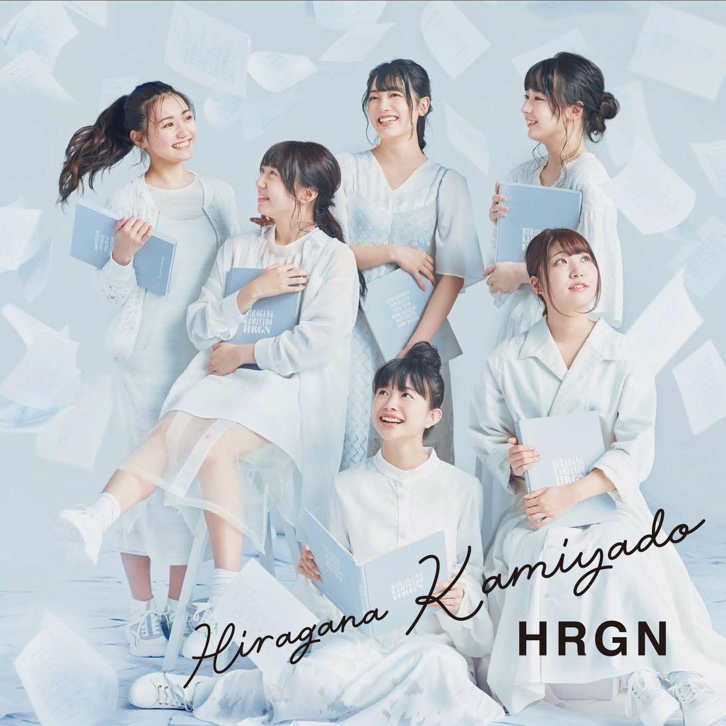 かみやど、1stアルバム「HRGN」を8月12日に発売サムネイル画像