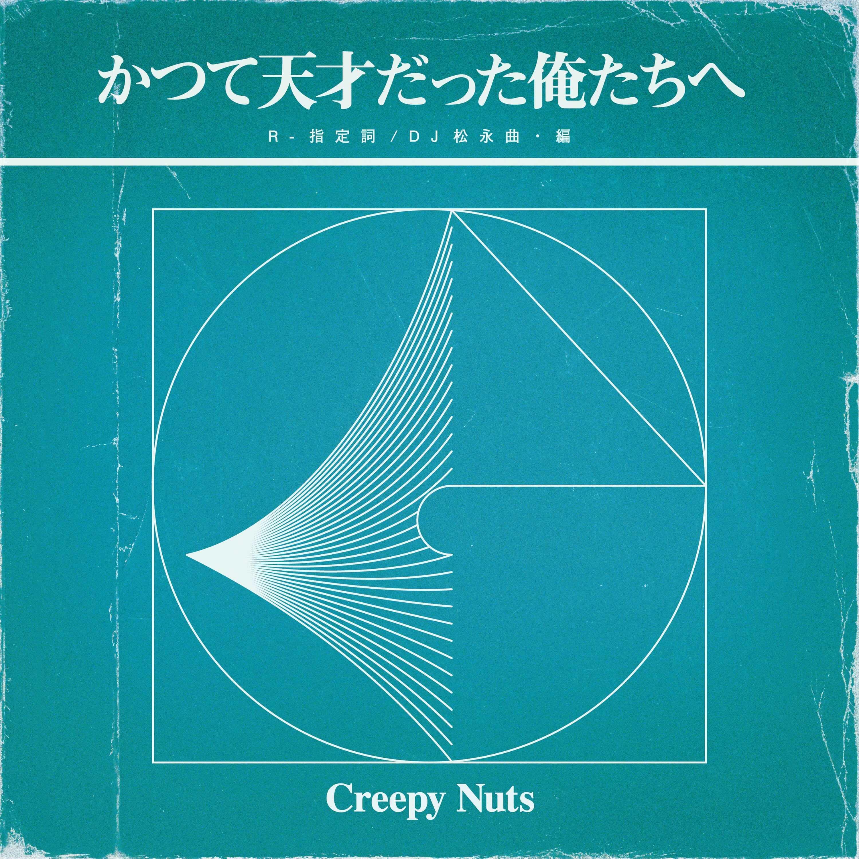 Creepy Nuts、ミニアルバム「かつて天才だった俺たちへ」全7曲の収録内容&アルバムジャケット写真を解禁
