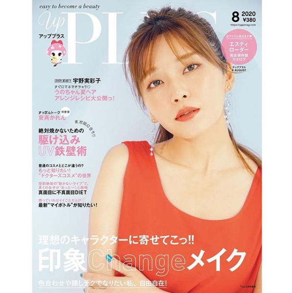 「神々しい」AAA宇野実彩子、赤ドレス×緑ネイルの表紙カット公開に反響「目の保養」