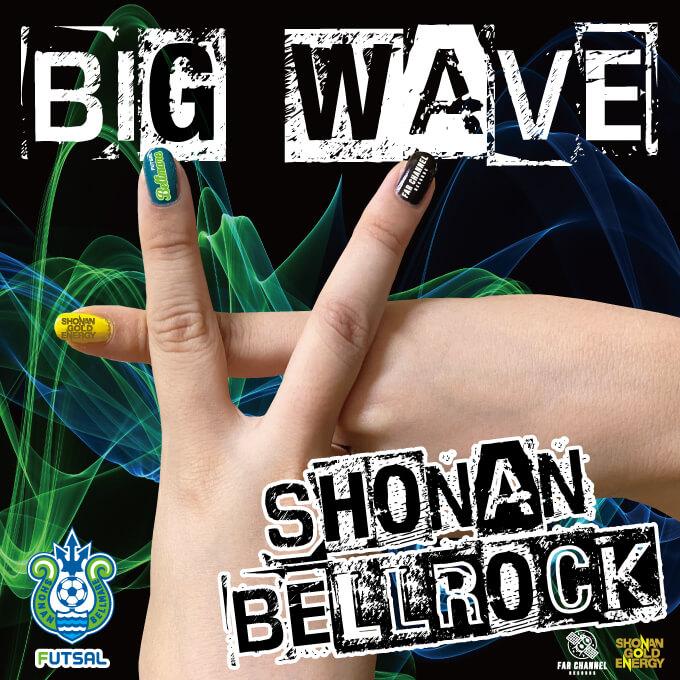 スポーツチーム初のオリジナルバンド「湘南ベルロック」、1stシングル「Big Wave」を海の日にリリース決定サムネイル画像