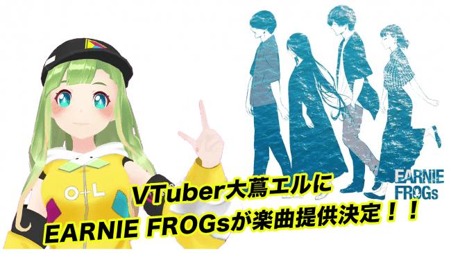 VTuber大蔦エル、初ソロ曲は「EARNIE FROGs」が楽曲提供決定サムネイル画像