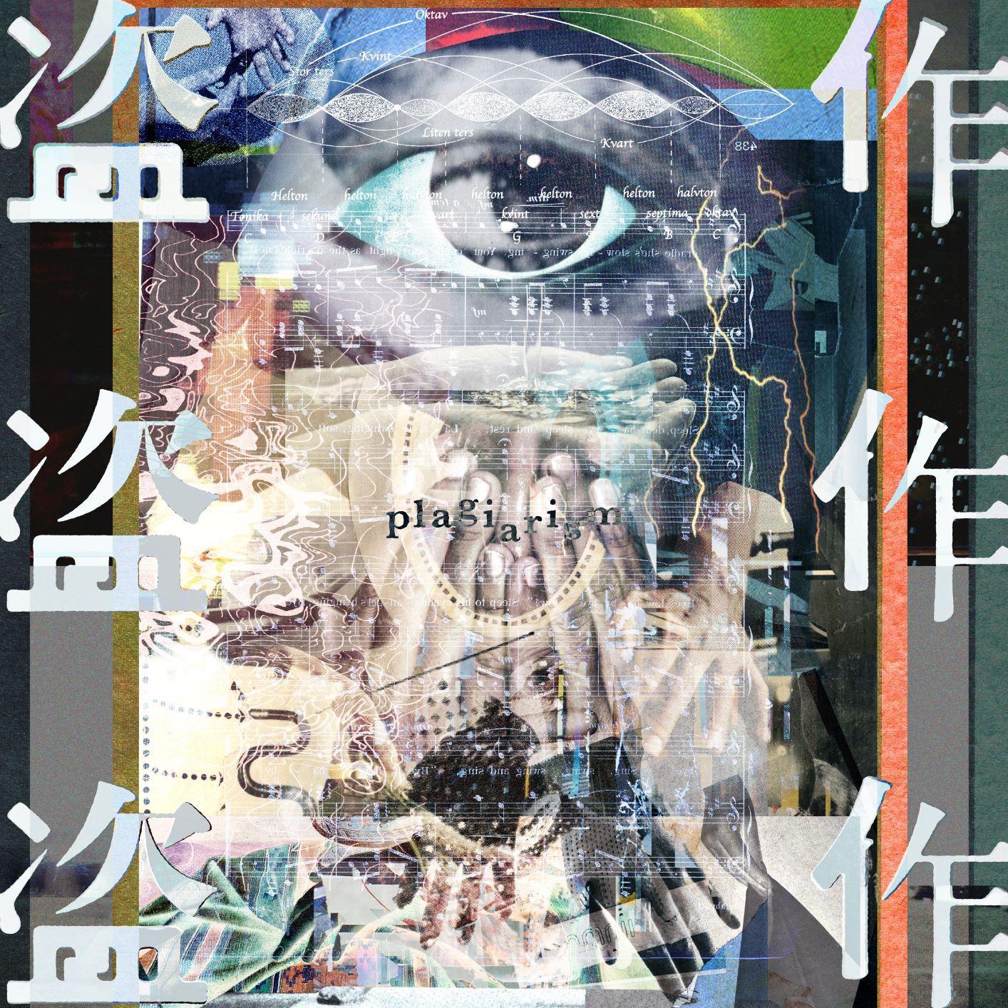 ヨルシカ、3rdアルバム『盗作』全曲クロスフェード試聴映像を公開