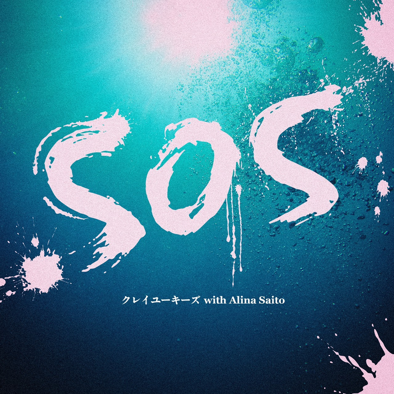 クレイユーキーズ with yuiワンマン配信LIVE本日開催、新曲SOSもリリースサムネイル画像