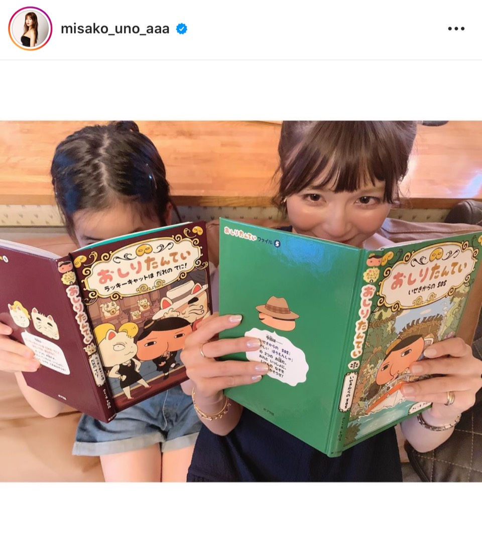宇野実彩子、姪っ子との笑顔の2SHOT公開し反響「どっちも可愛い過ぎる」「口元宇野ちゃんに似てる」サムネイル画像