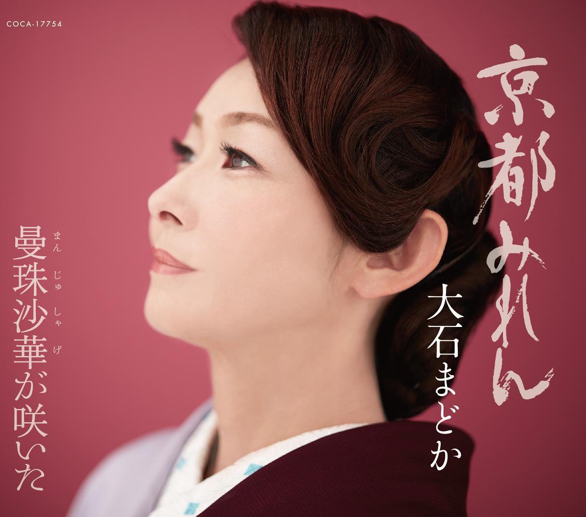 演歌歌手・大石まどか、初のYouTubeトークライブ「生ハイ!」vol.1 開催サムネイル画像