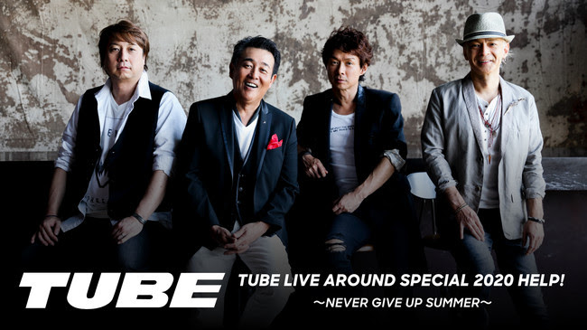 TUBE、「TUBE LIVE AROUND SPECIAL 2020 HELP! ~NEVER GIVE UP SUMMER~」をU-NEXTでライブ配信決定サムネイル画像