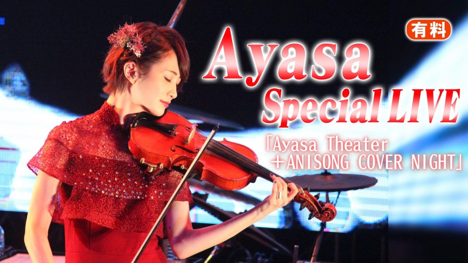 ヴァイオリニストAyasa、9月13日ニコ生で自身のバンド初の有料配信ライブサムネイル画像