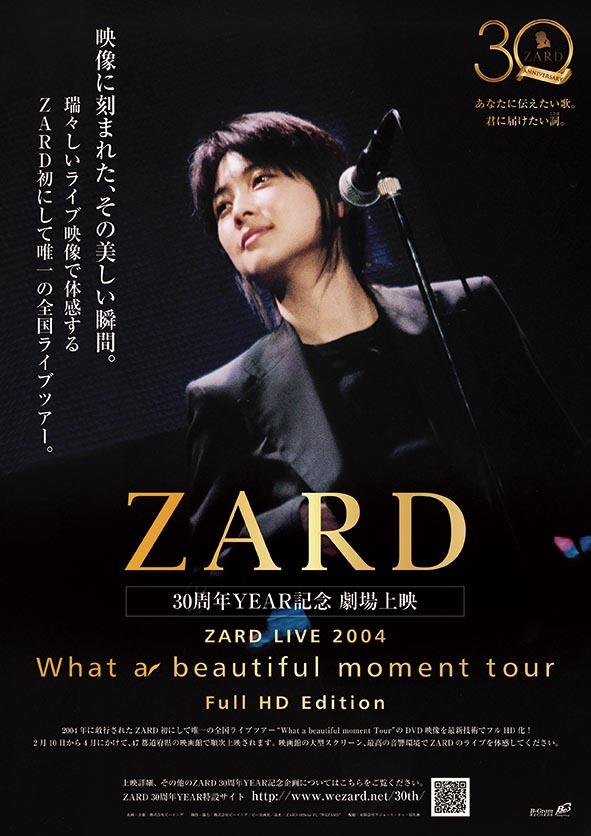 ZARD、2004年全国ライブツアー映像フルHD化の再アンコール上映決定サムネイル画像