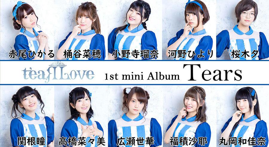 若手女性声優10人によるユニット・teaRLove(ティアラブ)の 1stミニアルバム『Tears』が2020年10月28日発売サムネイル画像