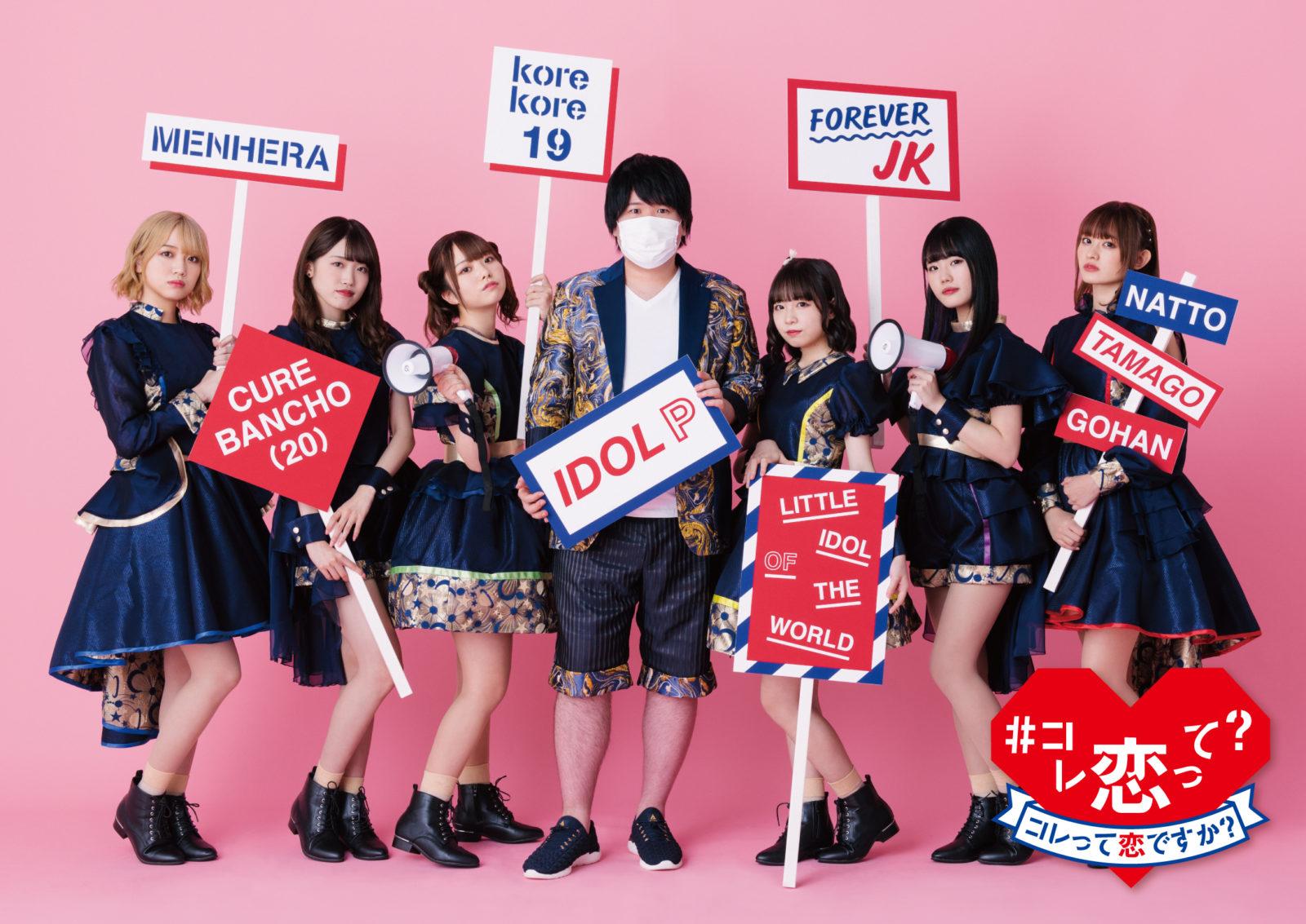 コレ恋、新曲ドキュメントMV「くたばる or サバイバル」をゲリラリリース&10月上旬に修行ロケ企画もスタートサムネイル画像