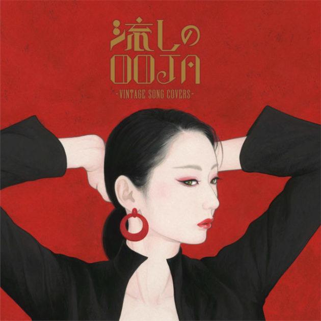 「流しのOOJA~VINTAGE SONG COVERS~」ジャケット写真
