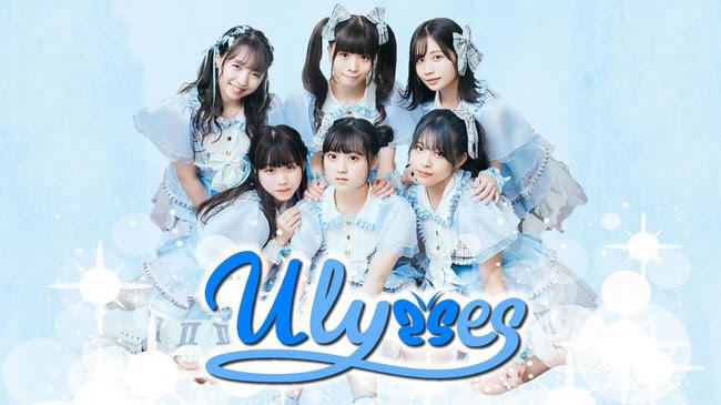 アイドルグループ「Ulysses(ユリシス)」がデビューサムネイル画像